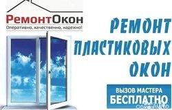 Меняю: Ремонт Пластиковых Окон и дверей в Грозном - объявление №172041