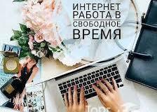 Предлагаю работу : Подработка в вечернее время  в Черкесске - объявление №208795