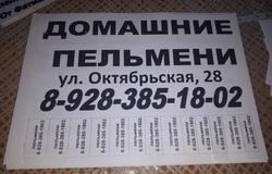 Предлагаю: Домашние пельмени  в Черкесске - объявление №219875
