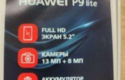 HUAWEI P9 Lite, 16 ГБ, б/у в Ульяновске - объявление №615787